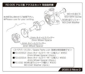 Reve D RD-005 Instruction Manual