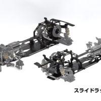 RKD-MC1SR/BC【MC-1(スライドラック仕様/ベルクランク仕様)】各¥36,000(税別)